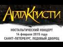 116. Агата Кристи - Ностальгический концерт в Питере