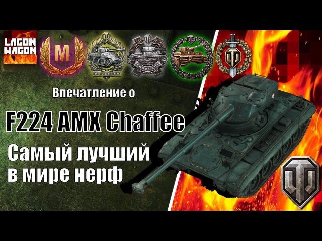 F224 AMX Chaffee Впечатление World Of Tanks Console WOT XBOX PS4