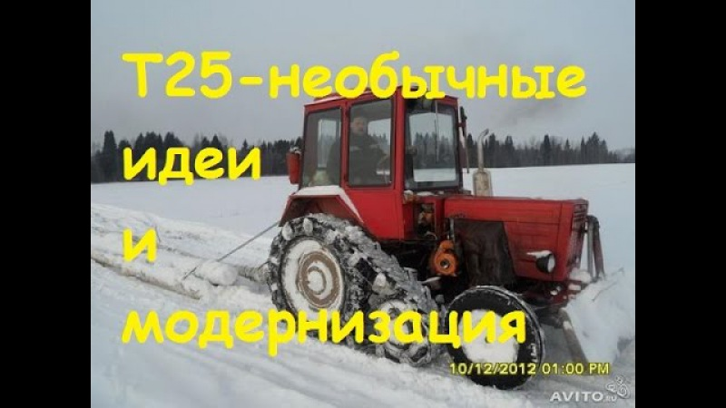 Т25 Т16 необычные идеи и модернизация T25 T16 unusual ideas and upgrading