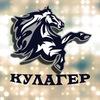"""Хоккейный клуб """"Кулагер"""" / Официальная страница"""