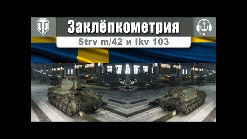 World of Tanks Заклепкометрия Strv m 42 и Ikv 103 шведские пятые