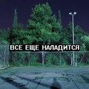 Фотоальбом Настёны Черновой