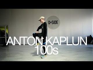 Tyga – 100s ft. Chief Keef, AE | Choreography by Anton Kaplun |  Dance Studio