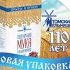 Tomskie Melnitsy