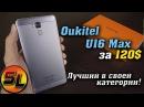 Oukitel U16 Max полный обзор достойного фаблета. Лучший в своей категории!   review