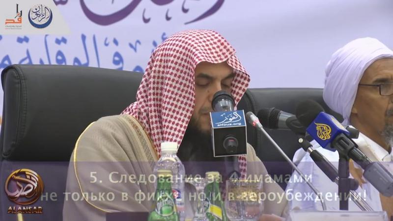 Международная конференция_ Правильное понимание термина «Ахлу-Сунна уаль Джамаа»