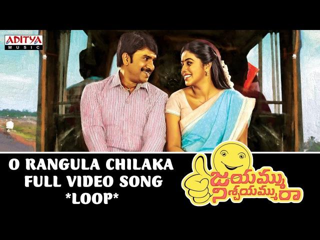 O Rangula Chilaka Full Video Song *Loop* | Jayammu Nischayammu Raa Songs | Srinivas Reddy, Poorna