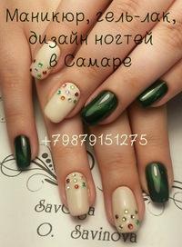 Маникюр, гель-лак, дизайн ногтей в Самаре   ВКонтакте