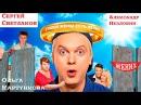 Жених ♛ Русские не сдаются ♛ Комедия 2017 в HD