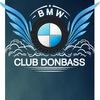 BMW Club Donbass- Сообщество единомышленников