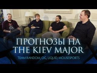 Прогнозы на The Kiev Major Часть 1 - Team Random, OG, Liquid, Mousesports