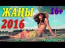 Жаңы кыргызча кино 2016 - Комедия 16