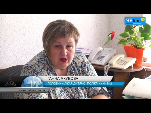 На захисті здоров'я маленьких чернігівців амбітні плани дитячої поліклініки № 2
