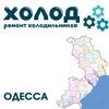 Ремонт холодильников в Одессе - «Холод»