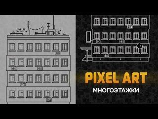 Многоэтажки - Как я рисую спрайты для игр #3 by Artalasky