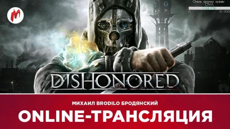 Dishonored | Михаил Brodilo Бродянский