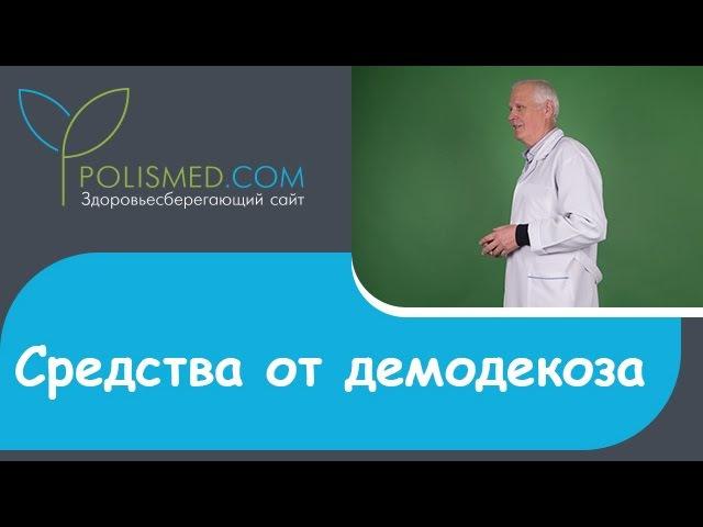 Средства от демодекоза: мази, крема, гели, растворы. Демодекс Комплекс (Demodex-complex)