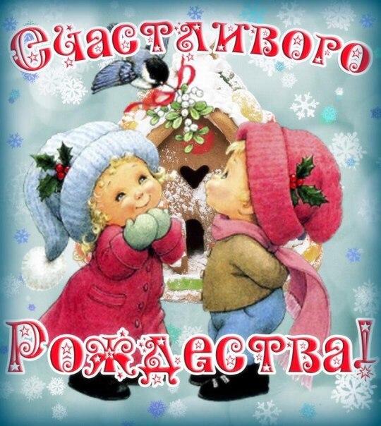 российская поздравление с рождеством к любимой как красиво