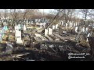 ВСУ обстрел попадает в кладбище