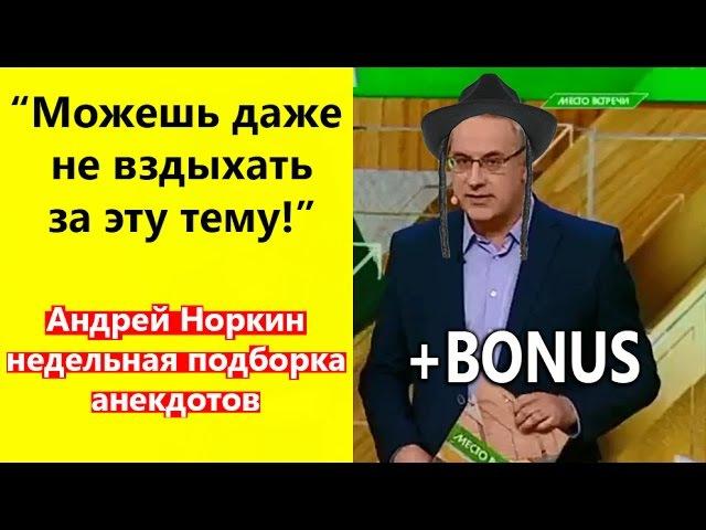 Норкин Анекдоты Скачать Бесплатно