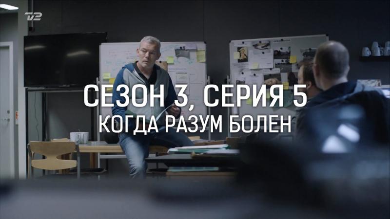 ДИКТЕ СВЕНДСЕН СЕЗОН 3 СЕРИЯ 5