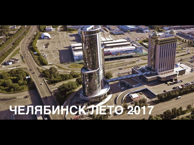 Взгляд на г.Челябинск с высоты   Best of Chelyabinsk city (Russia, South Ural )