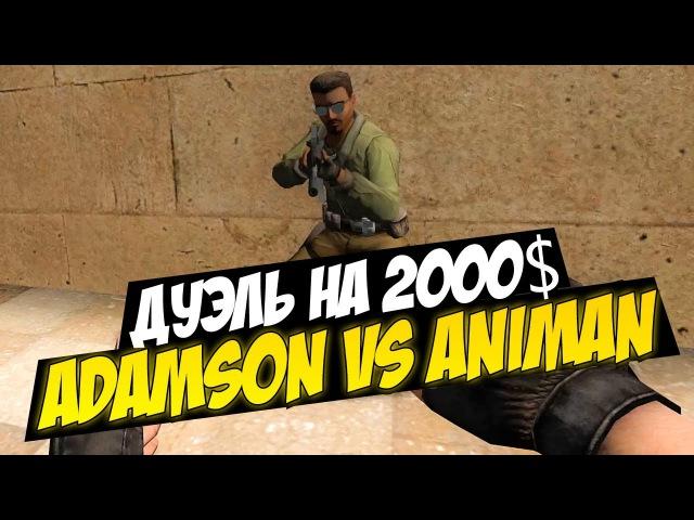 ADAMSON VS ANIMAN - ДУЭЛЬ НА 2000$ - CSSOURCE