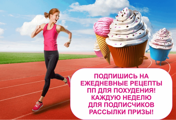 Тайный Рецепт Похудения.