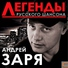 Артем Фикс - Дед