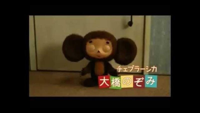 Новый мультфильм на японском языке(обхохочешься) про Чебурашку трейлер —