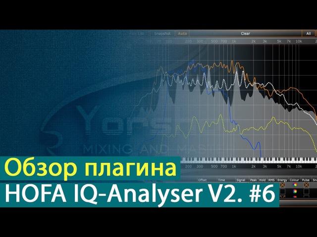 HOFA IQ Analyser V2 обзор плагина Часть 6 Референсные кривые Yorshoff Mix