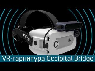 VR-гарнитура Bridge для iPhone: погрузись в смешанную реальность -виртуальная реальность Occipital