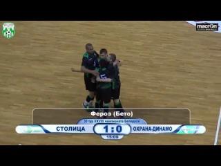 XXVIII Чемпионат, 30 тур, СТОЛИЦА (Минск) 9:0 ОХРАНА-ДИНАМО (Минск)