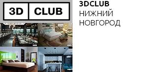 vk.com/3dclub_nnovgorod