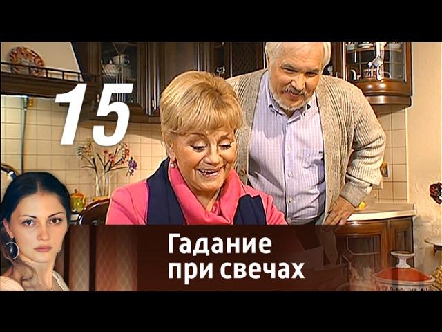 Гадание при свечах. Серия 15 (2010) Мелодрама, фантастика @ Русские сериалы