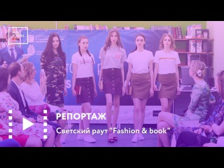 Светский раут Fashion & book