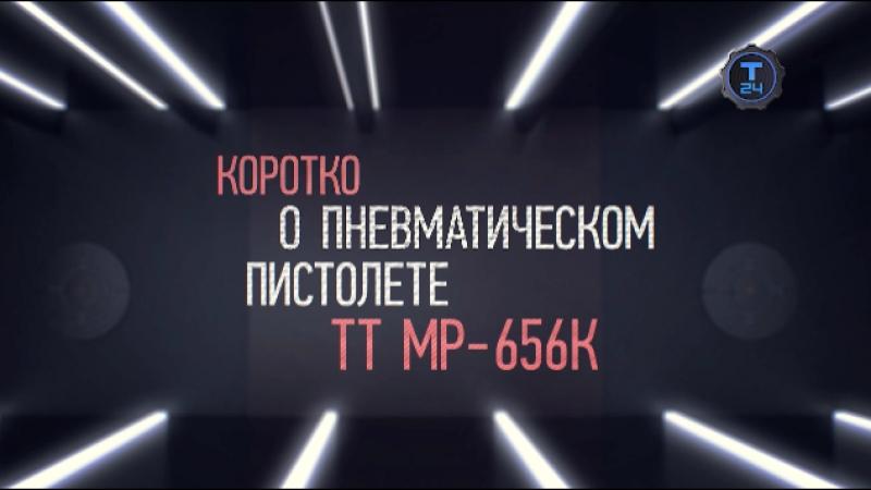 Коротко о пневматическом пистолете ТТ МР 656К