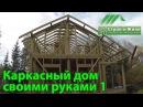 Строительство каркасного дома своими руками 1. Конкурс проекта Строй и Живи