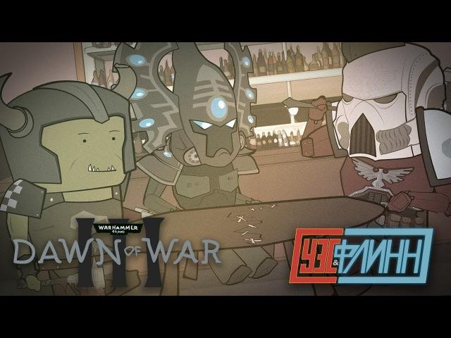 Уэс Флинн и Иван Лоев Играют в Warhammer 40k Dawn of War III s02e19
