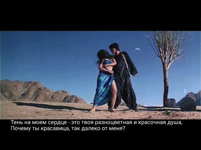 Шахрукх Кхан и Маниша Койрала Любовь с первого взгляда Satrangi Re рус суб