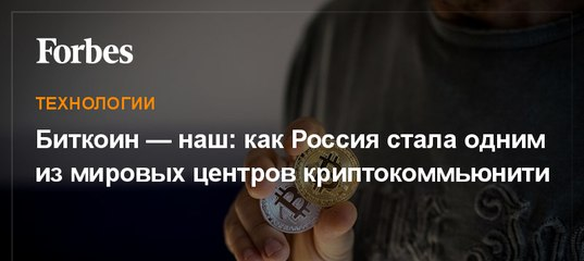 Биткоин — наш: как Россия стала одним из мировых центров криптокоммьюнити