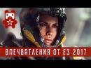 E3 2017 – Впечатления редакции GameMAG