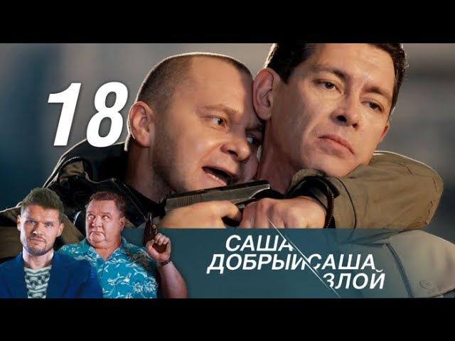Саша добрый Саша злой 18 серия 2016 Детектив @ Русские сериалы смотреть онлайн без регистрации