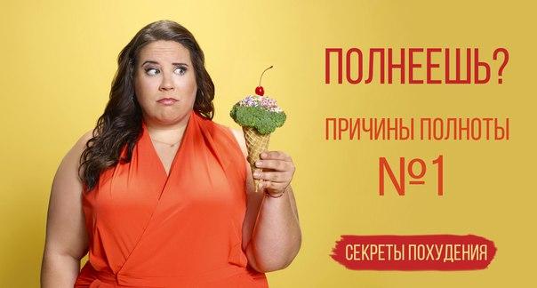 Секреты Похудения С.
