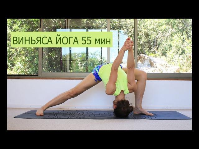 Виньяса йога для среднего уровня на все тело 55 мин | chilelavida