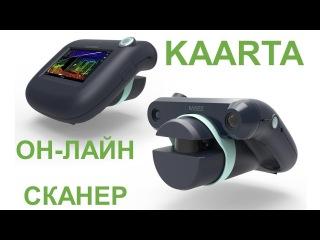 """Вебинар """"KAARTA: революция мобильного лазерного сканирования в режиме реального вр..."""