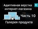 Создание интернет-магазина 10 Галерея продукта. Адаптивная верстка сайта.