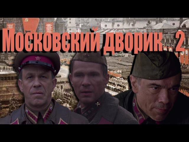 Московский дворик 2 серия 2009