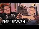 Гарик Мартиросян интервью Дудя в эпизодах Павел Воля, Илья Соболев и Михаил Кукота