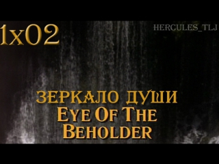 HTLJ, 1x02. Зеркало души | Eye of the Beholder